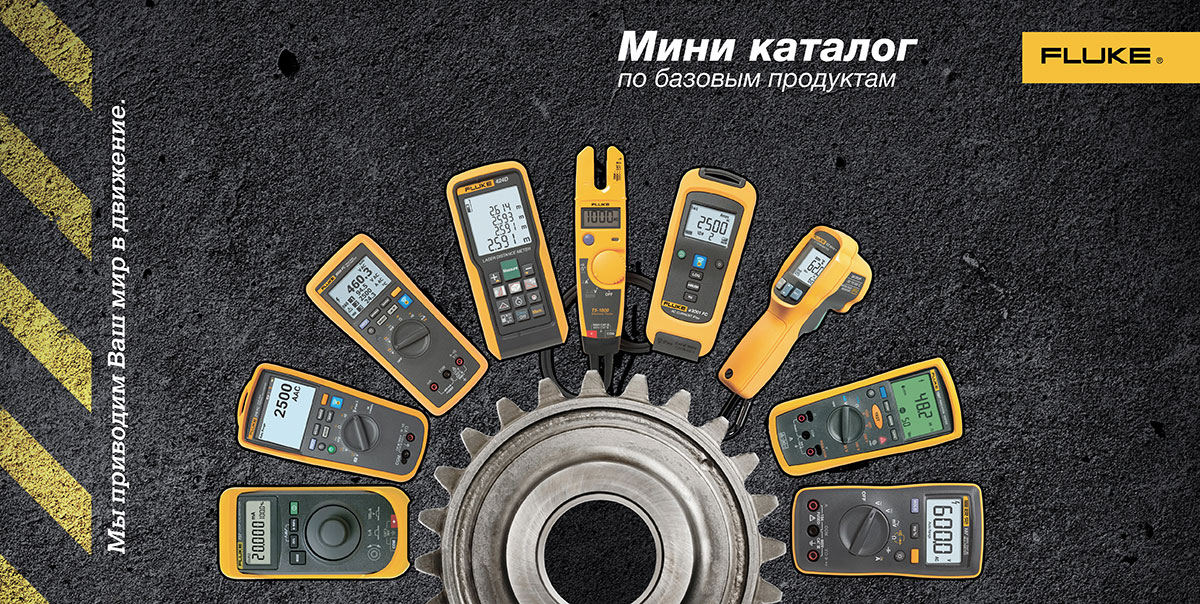 fluke-mini-catalog2018-1.jpg